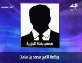 فيديو.. تسجيل لصحفى بالجزيرة يكشف توجيهات القناة لانتقاد السعودية