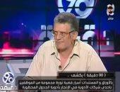 مواطن يكشف لمحمد الباز تفاصيل تورط شركة أدوية فى تجارة العقاقير المخدرة