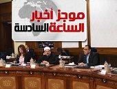 موجز أخبار الـ6.. الحكومة تعلن مد الإعارات والإجازات بدون أجر للمصريين بالخارج