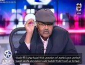 حسن إبراهيم: هدف إخوان الجزيرة إسقاط الدولة المصرية (فيديو)