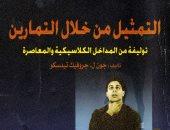خالد عزب يكتب: التمثيل من خلال التمارين