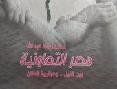 """""""هيئة الكتاب"""" تصدر """"مصر التعاونية بين النيل وعبقرية المكان"""" لـ محمد رشاد"""