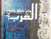 """""""متى نفهم حقيقة الغرب؟"""".. كتاب يرصد مخططات وأسباب تقدم الدول الغربية"""