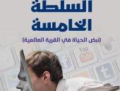 """""""السلطة الخامسة"""".. كتاب يرصد الاتجاهات الجديدة فى الإعلام المعاصر"""