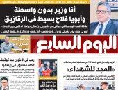 """""""اليوم السابع"""".. خالد عنانى: أبويا من أسرة بسيطة فى الزقازيق"""