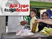 موجز أخبار 1 ظهرا.. تخصيص مكاتب تموين بمراكز الشباب لتسجيل المواليد الجدد