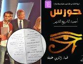 سرقة أدبية تثير الجدل فى الوسط الثقافى.. كاتب مصرى يتهم مغربية بسرقة روايته