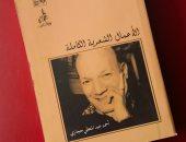 الأعمال الشعرية الكاملة لـ عبد المعطى حجازى فى طبعة جديدة عن قصور الثقافة