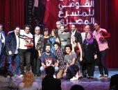 """صور.. الهواة وطلبة الجامعات أصحاب نصيب الأسد من جوائز """"القومى للمسرح"""""""