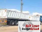 موجز أخبار الساعة 1.. حظر دخول المقطورات للقاهرة الكبرى نهاية سبتمبر المقبل