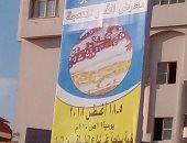 """غدا.. إفتتاح  معرض """"ديارنا .. رأس البر""""  للأسر المنتجة بمشاركة 55 عارض"""