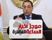 موجز 10 مساء.. مدبولى يؤكد سعى مصر الكامل لدعم النمو الاقتصادى بالعراق