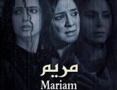"""الأربعاء.. عرض الفيلم السورى """"مريم"""" بمركز الثقافة السينمائية بوسط البلد"""
