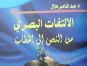 """هيئة الكتاب تصدر """"الالتفات البصرى من النص إلى الخطاب"""" لعبد الناصر هلال"""