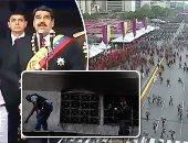 قائد شرطة سابق يزعم ضلوعه فى هجوم بطائرات دون طيار بفنزويلا
