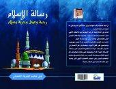 المجلس العالمى للمجتمعات المسلمة يناقش برنامجه التأسيسى وخطة عمله لعام مقبل