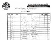 ننشر جدول مباريات الدور التمهيدى الأول لكأس مصر
