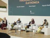 """""""الناشرين الإماراتيين"""" تقدم حلولاً لتجاوز تحديات المعرفة فى عصر الترجمة"""