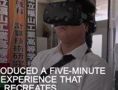 فيديو.. طلاب يابانيون يطورون نظام واقع افتراضى يأخذك داخل هجوم هيروشيما