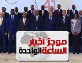 موجز اخبار الساعة 1.. افتتاح اجتماعات محافظى البنوك المركزية الإفريقية بشرم الشيخ