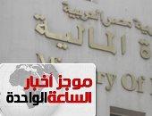 موجز  الساعة 1 ظهرا .. مصر الأكثر جذبا للاستثمار بأفريقيا والثانية عالميا فى نمو الناتج المحلى