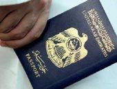 الأقوى فى العالم.. جواز السفر الإماراتى يعزز صدارته بـ175 دولة بدون تأشيرة