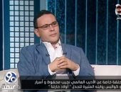 مؤلف كتاب أيام نجيب محفوظ: اكتشفت أنه مظلوم نقدياً.. تعرف على السبب