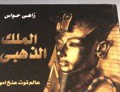 """""""الملك الذهبى"""".. كتاب يقرؤه الآن محمد صلاح لـ زاهى حواس"""