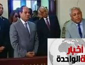 موجز أخبار الساعة 1 .. الرئيس السيسي يفتتح قناطر أسيوط الجديدة بتكلفة 6.5 مليار جنيه