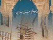 """قرأت لك.. كتاب """"المعانى العلوية للعمارة الإسلامية"""".. محبة الله فى طريقة """"البناء"""""""