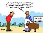"""""""التقسيط"""" دمر سمعة خروف العيد فى كاريكاتير اليوم السابع"""