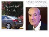 تغيب مواطن مسن مصاب بالزهايمر عن منزله بمدينة الشروق منذ يومين