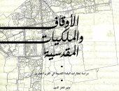حتى لا ننسى.. كتاب جديد يوضح حدود البلدة القديمة فى القدس المحتلة