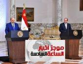 موجز 6.. السيسي: نرفض تحول اليمن لمنصة تهديد الملاحة فى البحر الأحمر