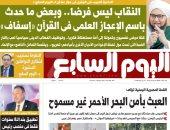 """""""اليوم السابع"""".. القمة المصرية اليمنية: العبث بأمن البحر الأحمر غير مسموح"""