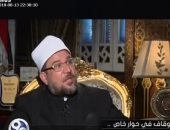 وزير الأوقاف: الرئيس السيسى مهتم من قلبه بتجديد الخطاب الدينى (فيديو)