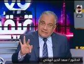 فيديو.. سعد الهلالى: يكفى العقد للزوج المحلل دون الدخول كى تحل الزوجة لزوجها السابق