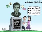 """100 عام على ميلاد المطرب الكبير محمد فوزى فى كاريكاتير """" اليوم السابع"""""""