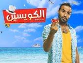 """اليوم.. أحمد فهمى يحتفل بنجاح فيلمه """"الكويسين"""" فى اليوم السابع"""