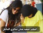 حصاد المنوعات.. كلم مامتك قولها تعملك جمعية عشان تسافر الساحل