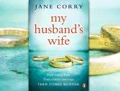 تحويل رواية My Husband's Wife إلى مسلسل تليفزيونى.. لهذه الأسباب