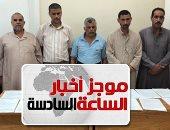 موجز الساعة 6.. الداخلية تضبط 13 قياديا إخوانيا هاربا قبل تنفيذ عمليات تخريبية