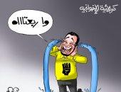 """الإخوانجية يلطمون اليوم """"واربعتاه"""".. فى كاريكاتير اليوم السابع"""