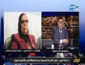 آمنة نصير تنصح الأسرة المصرية بعدم المغالاة فى تكاليف الزواج