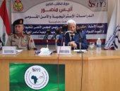 """انتهاء الأسبوع الأول من دورة """"الاستراتيجية والأمن القومى"""" برعاية الأعلى للإعلام وأكاديمية ناصر العسكرية"""