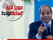 موجز أخبار الساعة 1 .. السيسى يفتتح عددا من المشروعات القومية  ببنى سويف