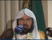 السديس: المد المجوسى يريد جر شعائر الحج إلى نعرات وخلافات مذهبية.. فيديو