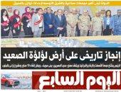 """""""اليوم السابع"""" تستعرض خطة الدولة لبناء أكبر مجمعات صناعية بالشرق الأوسط فى عدد الغد"""