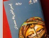 """""""إمبراطورية حمدان"""" رواية عبد الوهاب الأسوانى فى """"روائع الأدب"""""""