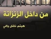 """""""من داخل الزنزانة"""" مجموعة قصصية للعراقى هيثم نافل والى"""
